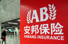 Why Anbang's fall reassures, not scares, investors