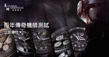 Breitling x Global Timepieces – Discover the Pilot in You