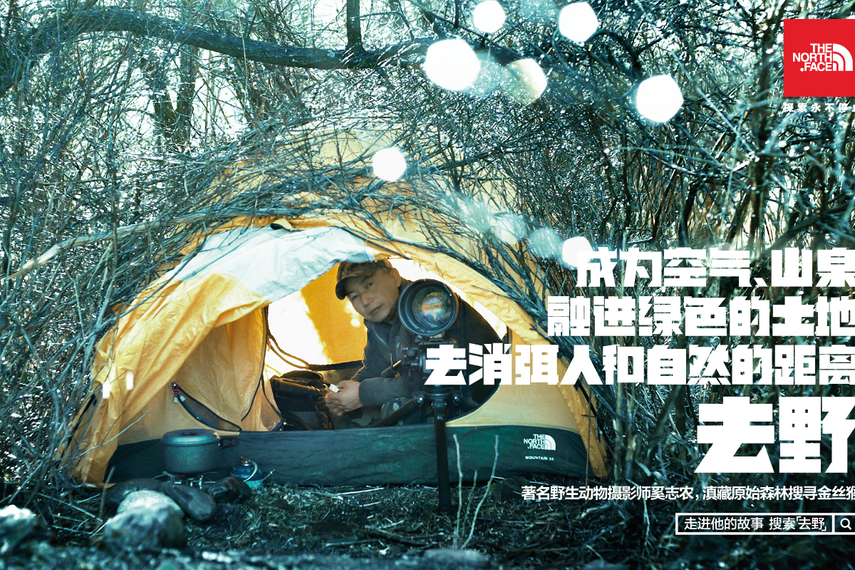f5e1ea709 The North Face encourages Chinese urbanites to 'go wild ...