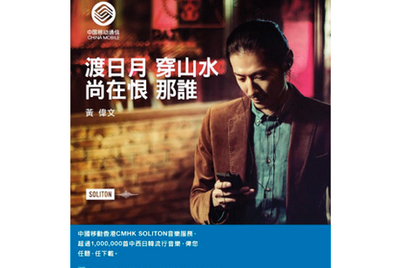China Mobile Hong Kong launches Soliton's streaming music service
