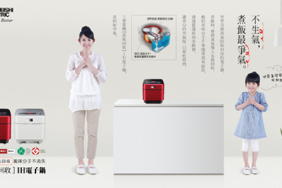 Mitsubishi launches US$1000 rice cooker for affluent Taiwan customers
