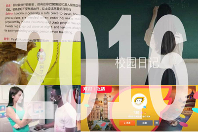 Campaign China's top brand missteps from 2016