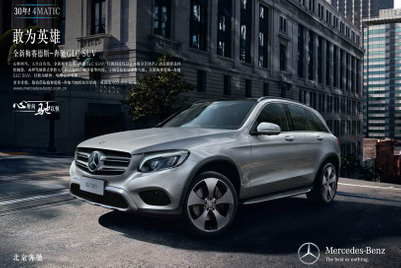Re-pitch likely for Beijing Mercedes Benz Sales' US$200m media account