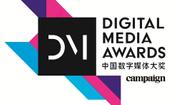 Digital Media Awards 2019