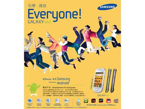Samsung hosts event for Android 2.3.3 smartphone launch