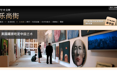 FTChinese.com offers luxury brands new marketing opportunity with 'Lux avenue' section launch