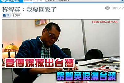 Mixed reactions as Jimmy Lai quits Taiwan media industry