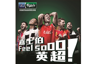 Carlsberg boosts fan engagement with English Premier League