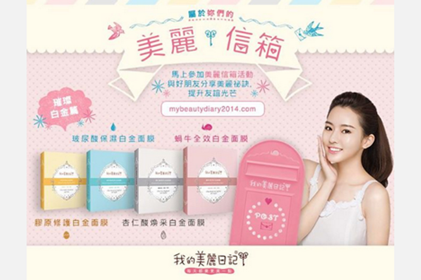 Beauty brand launches mask-by-mail initiative