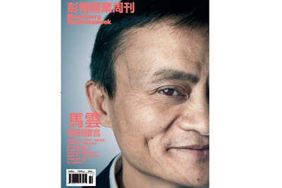 Bloomberg Businessweek to launch in traditional Chinese for Hong Kong