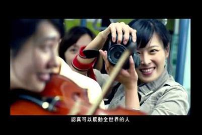 TaiShin International Bank calls creative pitch in Taiwan