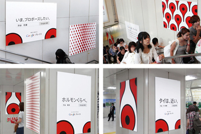 Google Places launches outdoor campaign in Japan