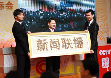 Food maker Yurun is first successful bidder at CCTV auction