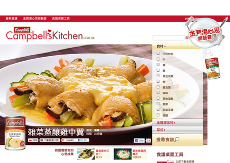 Campbell Soup, Y&R start 'Make a wish' campaign in Hong Kong