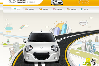 Geely becomes first auto brand to open online store on Taobao Mall in China