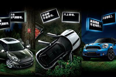 BMW rolls out nationwide campaign for Mini Countryman in China
