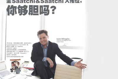 A day in the top seat on offer for Saatchi interns