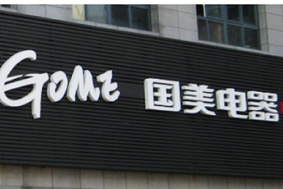 Gome awards creative business to JWT Beijing