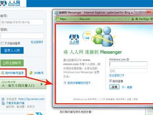 Digital happenings this week from MSN, Renren, Baidu and more