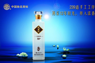 Funglian Group appoints Leo Burnett to handle two Chinese spirits brands