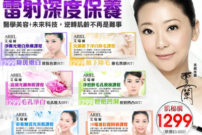 Advertising by aesthetic clinics runs afoul of Taiwan law