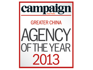 2013 Agency of the Year winners: Greater China