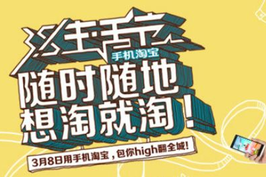 Mobile-only Taobao sale highlights fight for future mobile supremacy in China