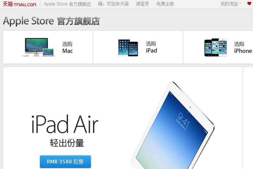 Apple opened its official Tmall store in Jan 2014