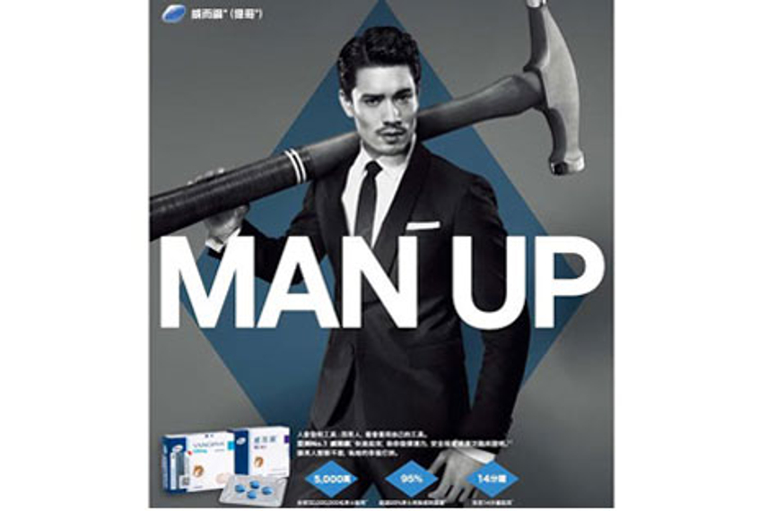 Hammer time: This is not your father's Viagra ad