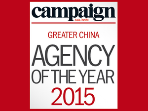 2015 Agency of the Year winners: Greater China