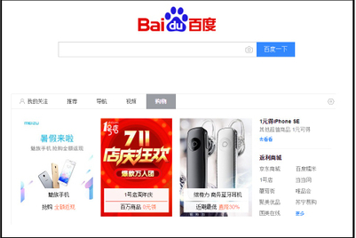 China to require clear labels on paid search results