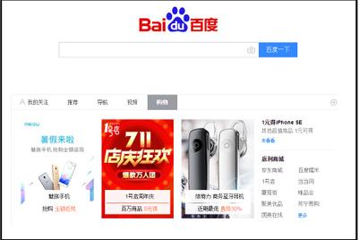 《互联网广告管理暂行办法》9月1日施行