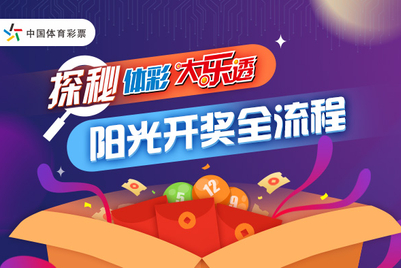 China Sports Lottery hires 4A agency for the first time