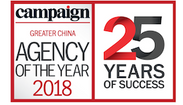 Greater China Agency of the Year Awards 2018