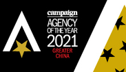 Greater China Agency of the Year Awards 2021
