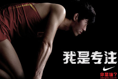 Liu Xiang injury rocks sponsors