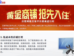 Baidu aims at Alibaba with e-commerce site
