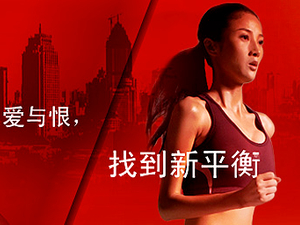 New Balance launches 'Love/hate' drive in China
