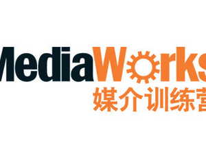 MediaWorks China announces event details