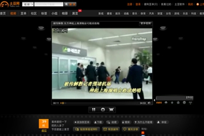 Chinese media agencies unite to back online video