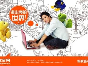 Taobao expands into Taiwan