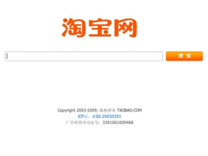 Taobao launches Chinese search engine