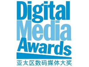 Shortlist unveiled for 2009 Digital Media Awards