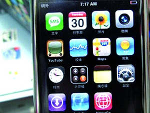 Sector Insight... Handset firms rush to capitalise on Chinese 3G