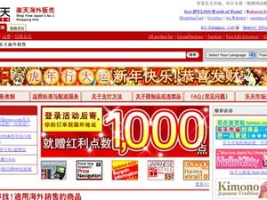 Baidu, Rakuten to launch Alibaba rival this year