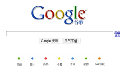 Google stops censorship in China and moves to Hong Kong