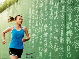 Nike | Just Do It - I Can Change Sport | Taiwan