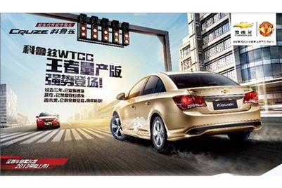 Chevrolet calls creative pitch for Cruze in China