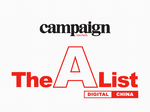 TODAY: Deadline for China Digital A-List (criteria tweaked)