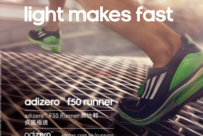 Adidas charges Elite Step Asia for Adizero product launch project
